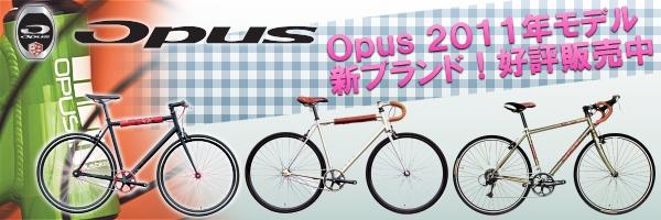自転車ツーキニストロードバイク通販Opus激安通販2011年モデル 自転車ツーキニストロードバイクOpus通販