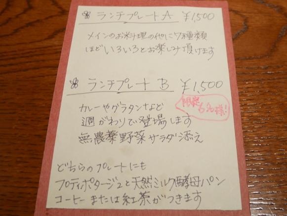 131201.雑司が谷・ミヤビ0008