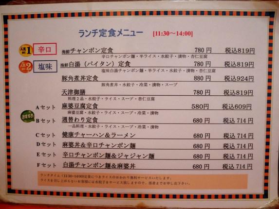 131204.銀座・天津飯店0006 (2)