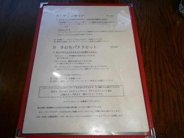 131222.江戸川橋・バンディエラ0003