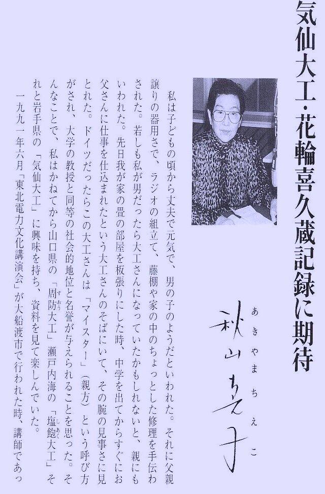 花輪0011秋山01