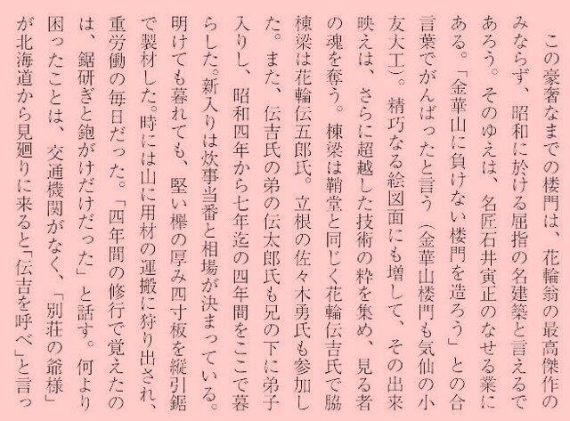 花環定義山門02