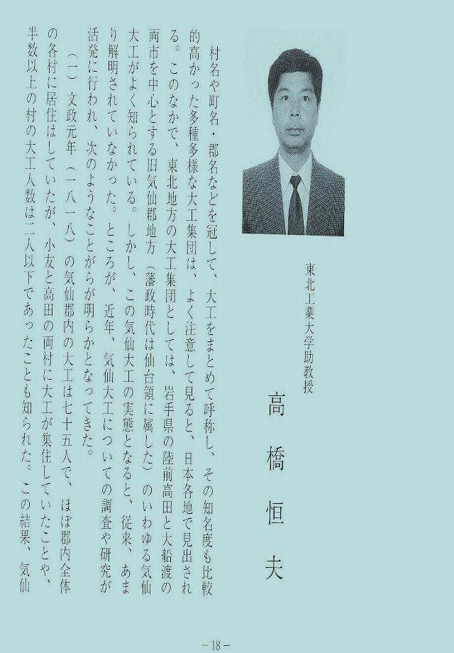 高橋恒夫01001jpg