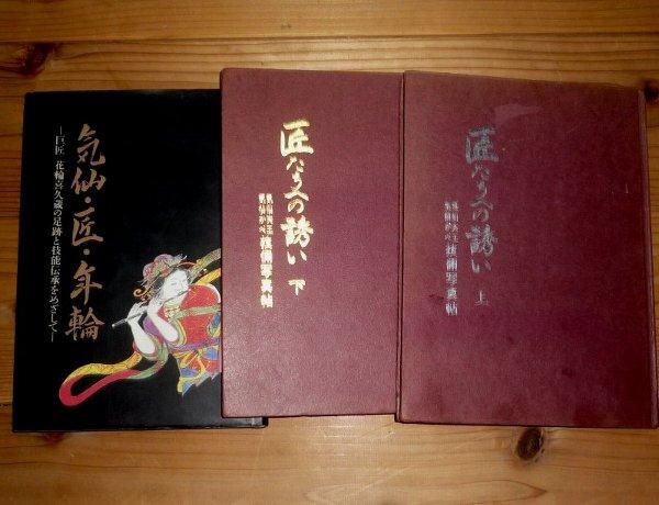 紹介本3冊