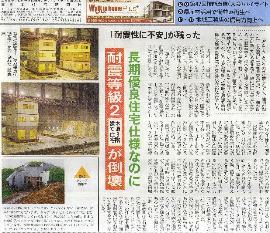 住宅新聞-000.jpg