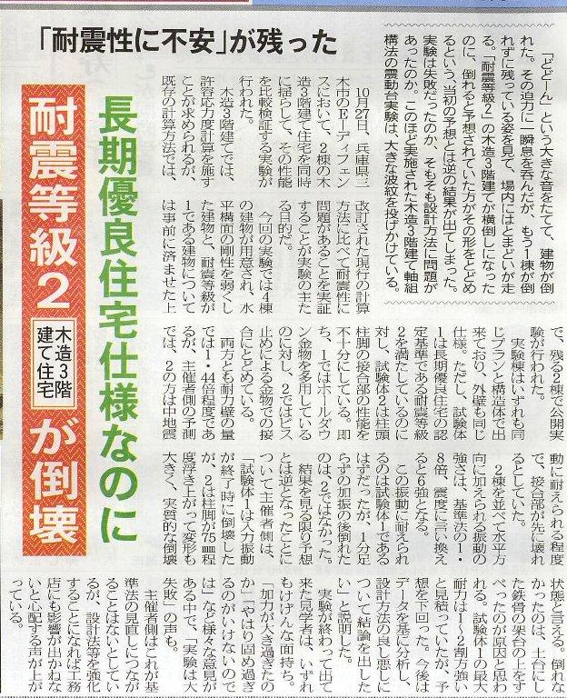 住宅新聞-001.jpg