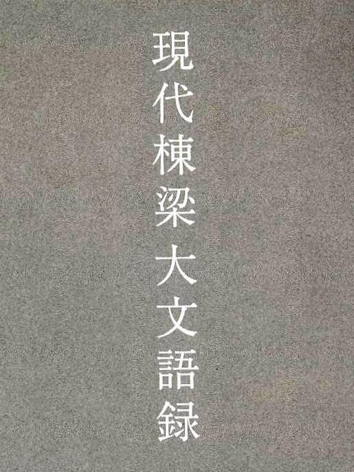 田中文男001.jpg