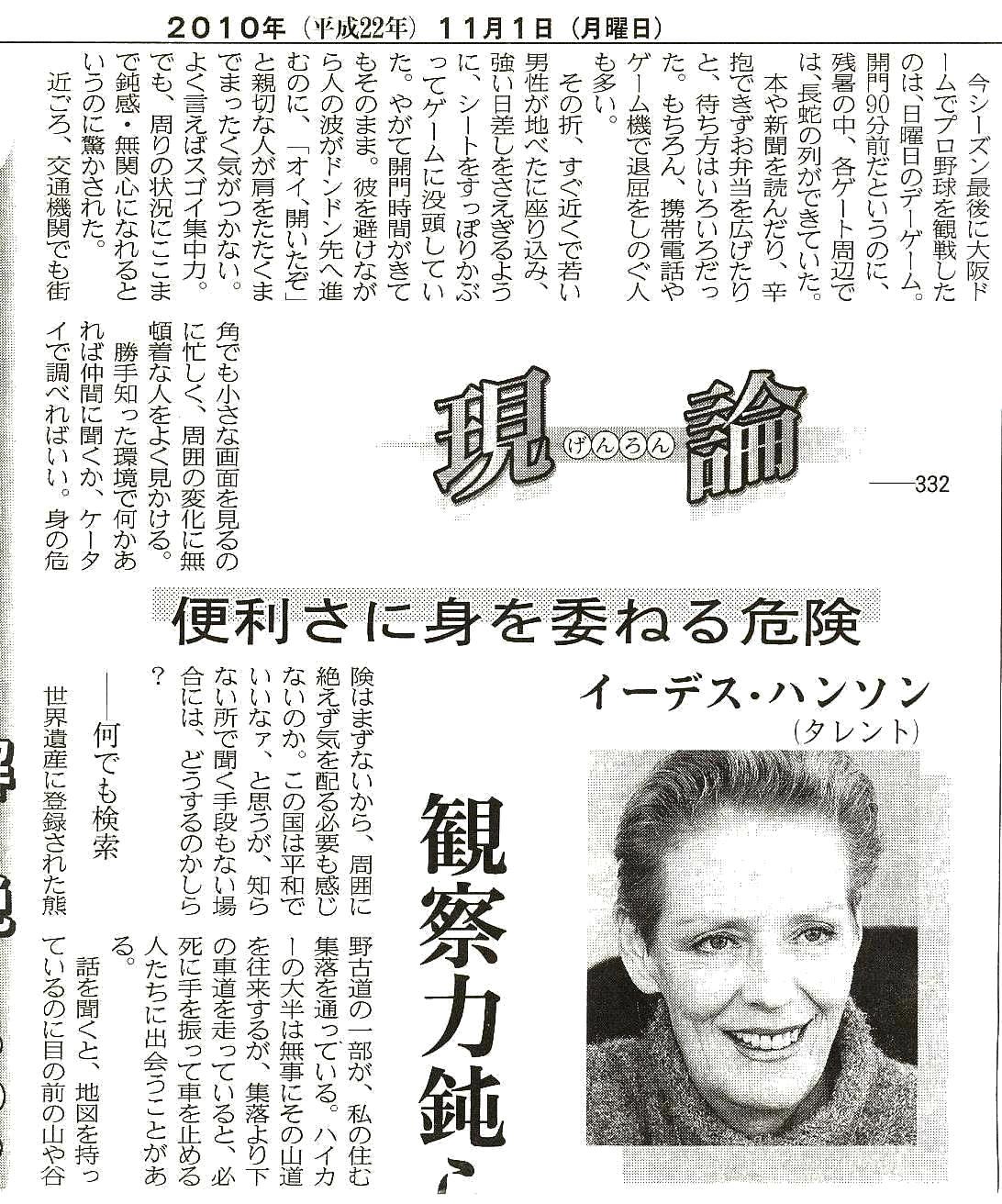 新聞記事0030037.JPG