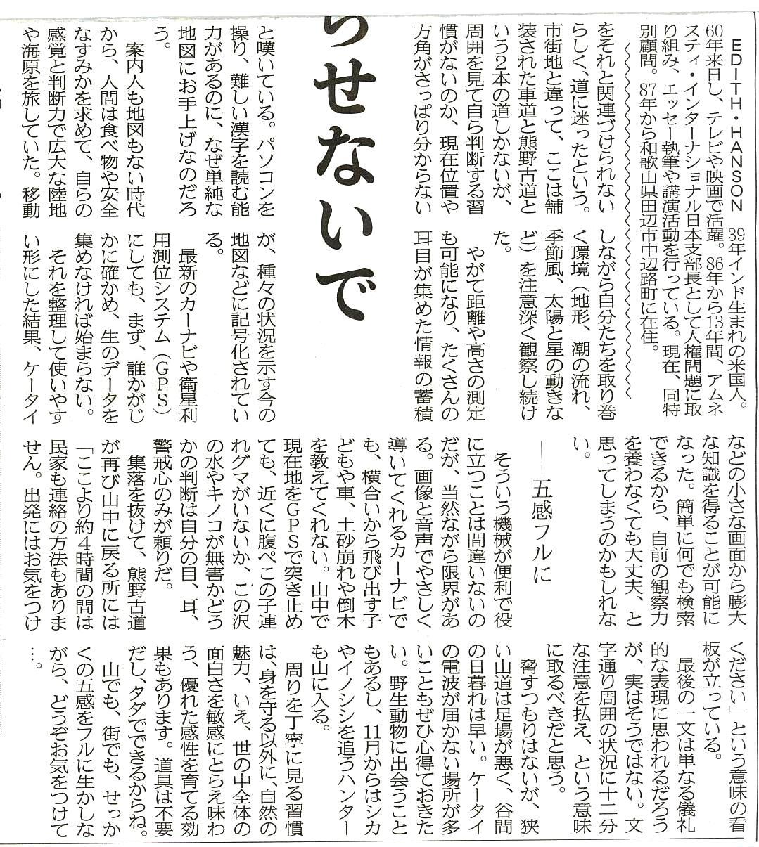 新聞記事0020036.JPG