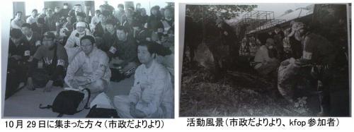 20111126-02福島市政だより