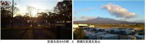 20111126-04安達太良SA