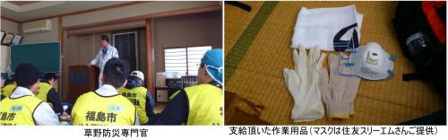 20111126-06草野防災専門官