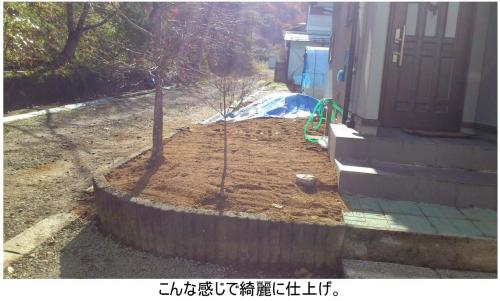 20111126-08客土仕上げ