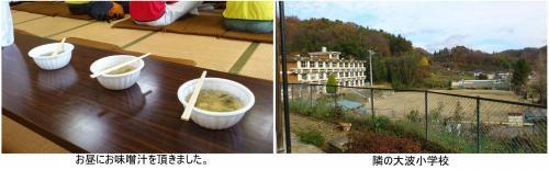 20111126-09お味噌汁と小学校