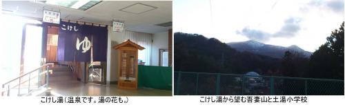 20111126-10こけし湯