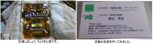 20111126-11りょうぜん漬・活動名刺