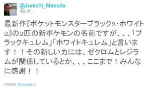 増田さんのツイート