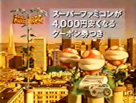 スーパーファミコンが4000円安くなるクーポン券つき♪