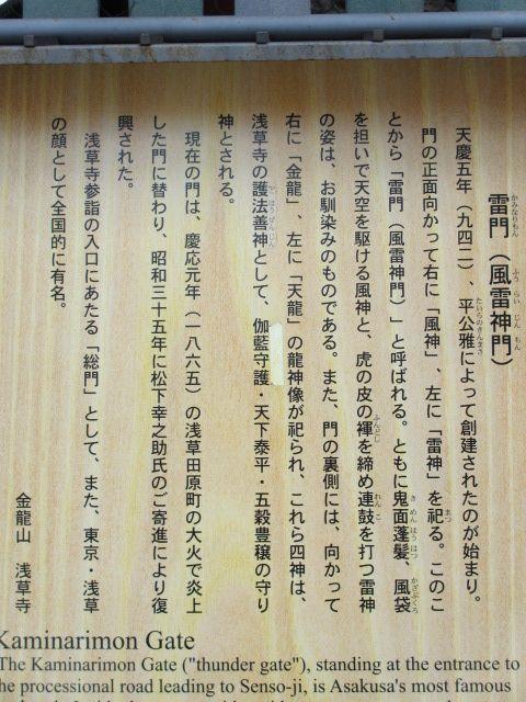 浅草寺-8