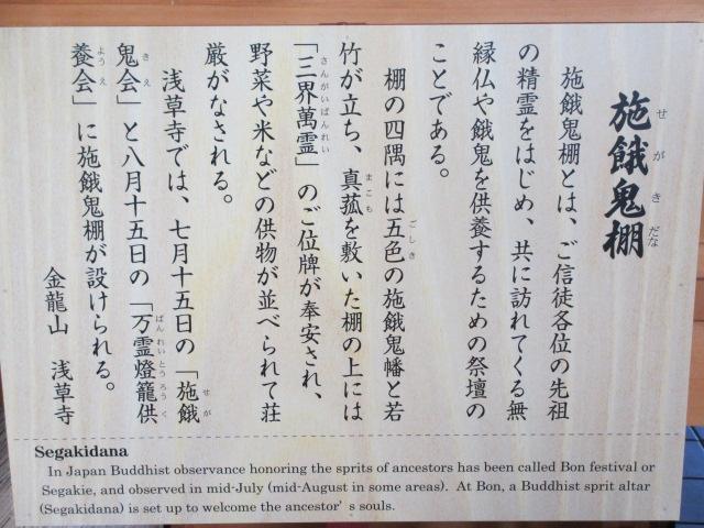 浅草寺-38
