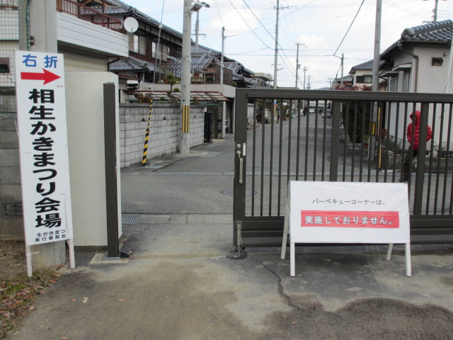 相生かきまつり2014-2
