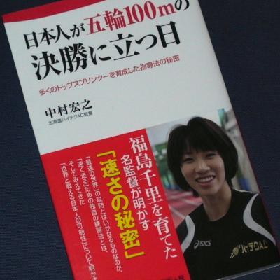 日本人が五輪100mの決勝に立つ日_convert_20110915200813