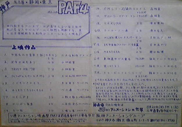 PAF4 上映リスト