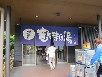 504竜泉寺温泉 ブログ用