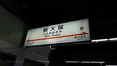 新大阪駅20140925