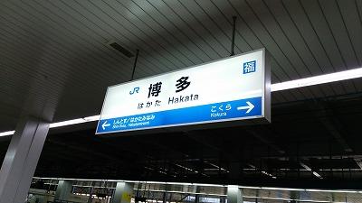 博多駅20140926