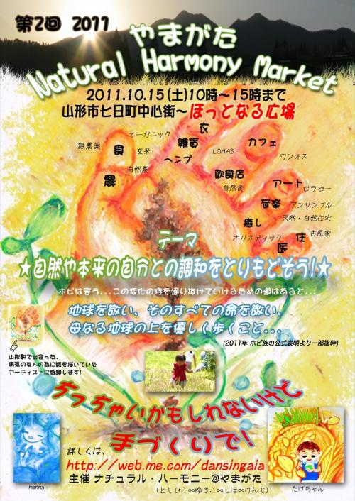 +Natural+Harmony+Market+201101_convert_20111011155802.jpg