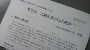2012.02.20 林直道講座