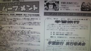 2012.02.29 近現代史ブログ写真