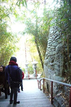 海東龍宮寺 108段の石段