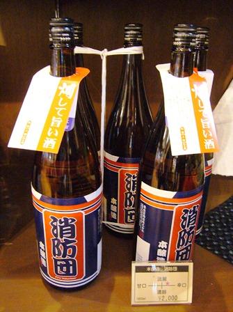 日本酒 消防団