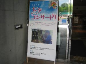 2013七夕コンサート