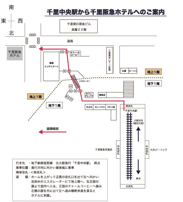 案内千里阪急ホテル 駅からの案内