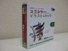 DTP屋ブログ-sugoneta