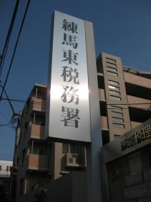 DTP屋ブログ-zeimu2