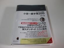DTP屋ブログ-techou