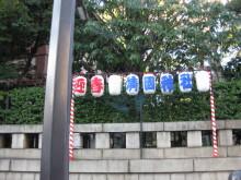 DTP屋ブログ-2010_yasukuni