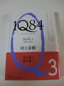 DTP屋ブログ-1q84_3