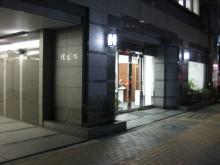 DTP屋ブログ-heiwa2