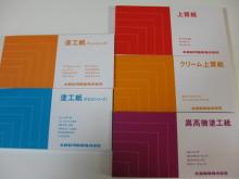 DTP屋ブログ-hokuetu4