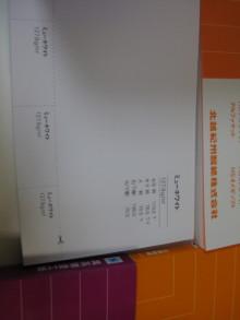 DTP屋ブログ-hokuetu5