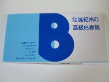 DTP屋ブログ-kishuu2