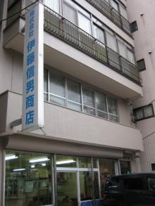 DTP屋ブログ-itou2