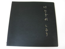 DTP屋ブログ-itou3