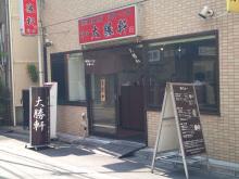 DTP屋ブログ-taishouken1