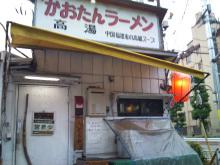 DTP屋ブログ-kaotan4